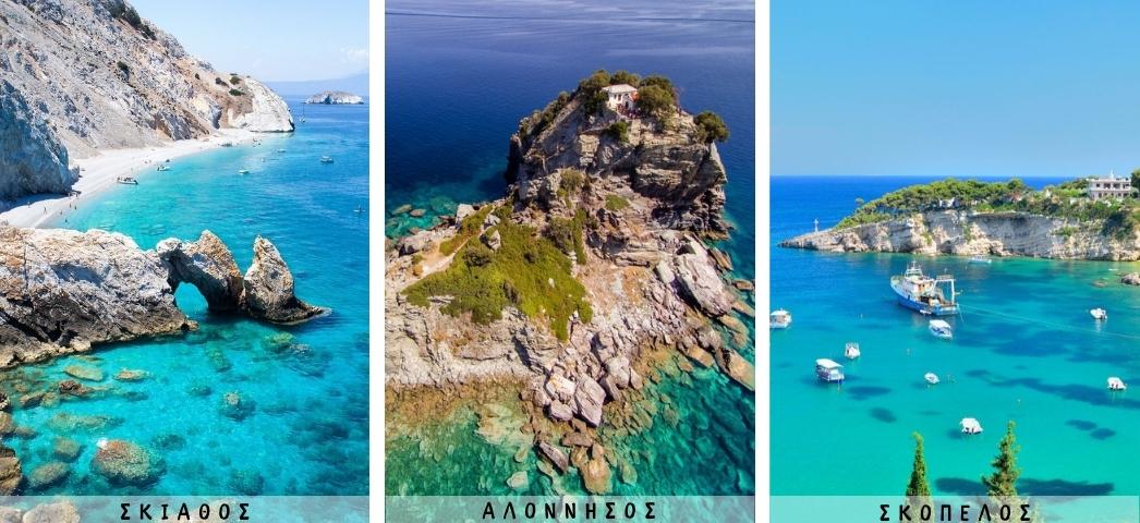 Το καλοκαίρι συνεχίζεται, ταξιδέψτε σε Σκιάθο, Σκόπελο και Αλόννησο με 20% έκπτωση και μεγάλες προσφορές στα ξενοδοχεία της διαμονής σας